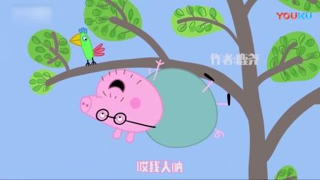重庆话版本的小猪佩奇来了