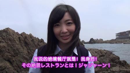 [百闻不如一吃]美友来了!青森海拔0m餐厅吃生海胆!