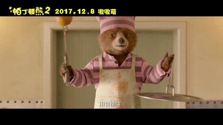 《帕丁顿熊2》高甜版预告