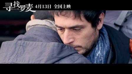 """《寻找罗麦》""""寻""""版预告片 韩庚跨越中法孤独行走"""