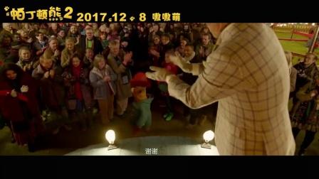 《帕丁顿熊2》休·格兰特片段