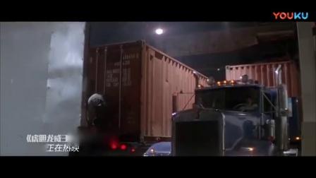 虎胆龙威3(片段)真不好意思, 打扰你好事了