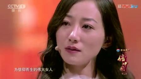 《 信 中国 》 韩雪 再现 杨开慧 内心 为 爱 和 信仰 而 生