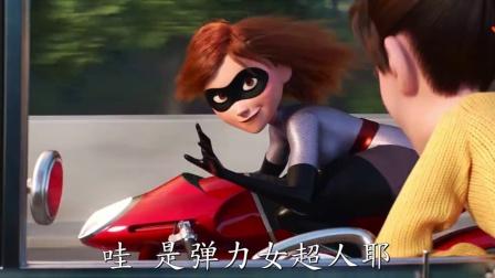 迪士尼皮克斯《超人总动员2》精彩片段抢先看