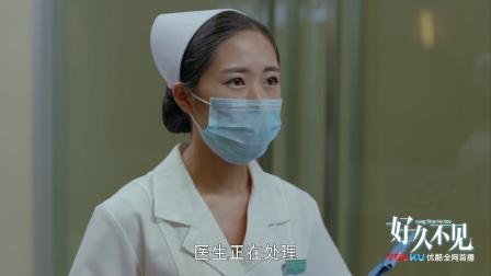 《好久不见》【江珊CUT】41 病房外等待贺言 叶琳娜文华对白雪恨之入骨