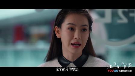 《北京女子图鉴》戚薇实力教学 教课书氏面试经