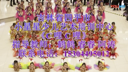 《c哩c哩》少儿舞蹈百人《panama》完整版 吉林省四平小星星艺术培训中心出品