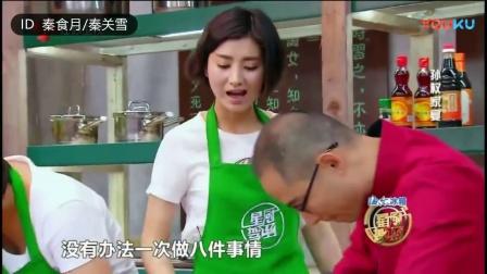 星厨驾到: 刘一帆教沈眉庄切豆腐却引来不满, 要给刘一帆当老师?