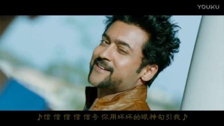 Wi Wi Wifi 印度电影《雄狮3》Singam 3