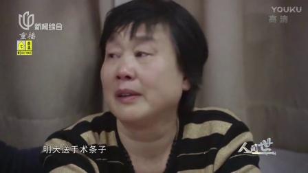 《人间世》张丽君婆婆毫不犹豫说先保大人,太温馨了