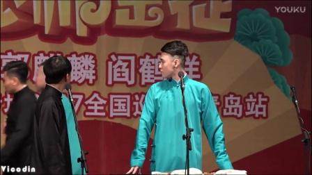 20170520 少帅出征 青岛站 返场 张云雷 孟鹤堂 风的季节