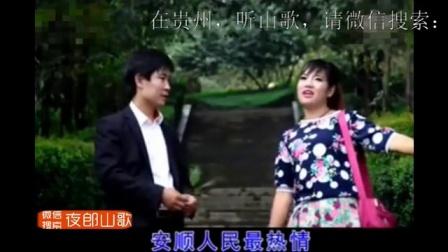贵州夜郎山歌-安顺山歌久传名-安顺山歌