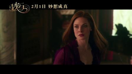《马戏之王》定档2月1日