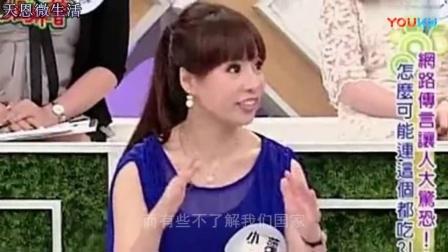 台湾综艺《wto姐妹会》分析各省,大陆嘉宾竟这