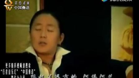 -彝族歌曲 木吉兄弟 经典歌曲《阿依阿芝》超好听