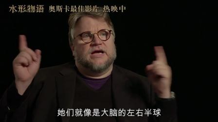 """《水形物语》全国热映中 新特辑解析""""开黑三人组"""""""