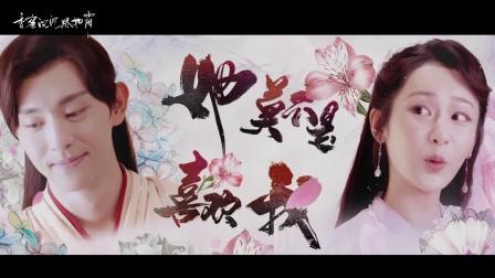 """《香蜜沉沉烬如霜》3分钟片花曝光 杨紫上线变身""""呆萌少女"""""""