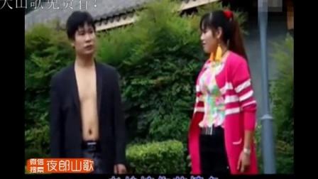 贵州夜郎山歌-夫妻对骂-李赛萍 刘刚