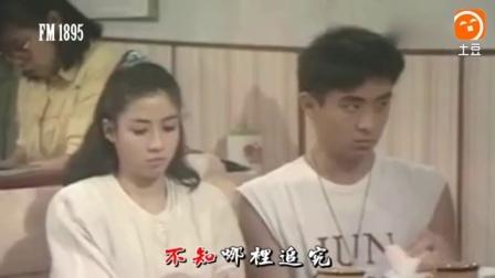 89年《义不容情》主题曲陈百强《一生何求》,百听不厌,世纪金曲!