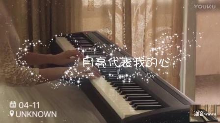 邓丽君 《月亮代表我的心》 _tan8.com