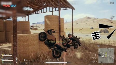 绝地求生:新BUG前列腺开车?原来这样骑摩托可以让人变GAY!
