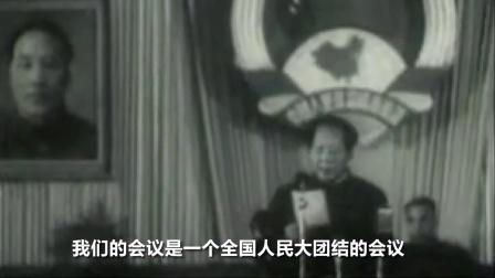 霸气!毛泽东在第一届全国政协会议开幕式上的讲话