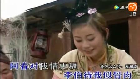 潮剧唱段《多情最是渔家女》演唱:丁佩红