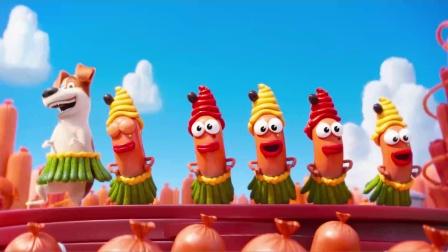 《爱宠大机密 粤语版》  香肠工厂大快朵颐 香肠热舞超欢乐