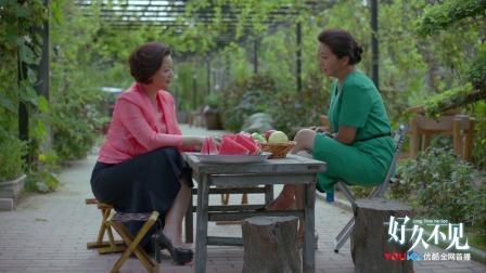 《好久不见》【江珊CUT】42 三姐撮合两人复合 叶琳娜说出内心想法