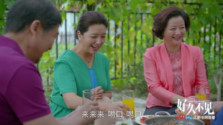 《好久不见》【张国立CUT】42 相聚果园 文华同意桃子网上贩卖