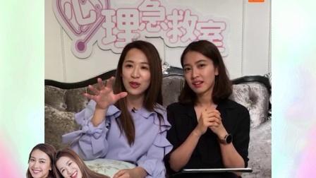 TVB【心理急救室】心理急救室 - 千雪唔敢同人深情對望...?