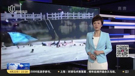 桂林龙舟帆船事故:搜救工作全部结束  17人遇难 新闻夜线 180422