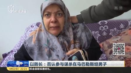 马来西亚:凶手连开十枪  一巴勒斯坦男子当场身亡 新闻夜线 180422