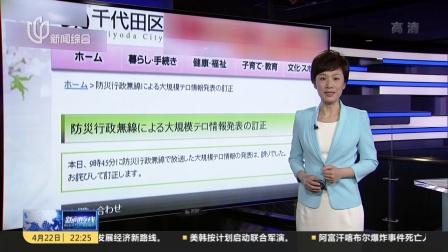 """日本:东京千代田区误发""""恐袭警报"""" 新闻夜线 180422"""