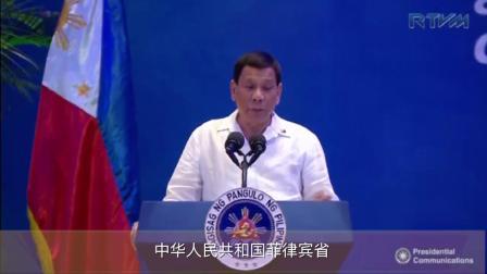 菲律宾总统-杜特尔特 : 可以把菲律宾变成 中华人民共和国-菲律宾省