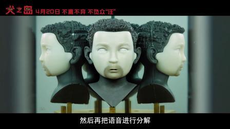 《犬之岛》 动画师特辑 韦斯·安德森镜头背后的世界