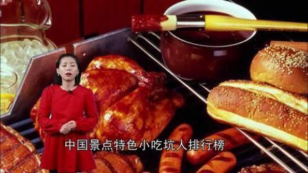 """中国人眼中的美食却是外国人眼中的""""坑"""", 热干面、小笼包纷纷上榜, 你怎么看?"""