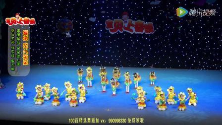 幼儿舞蹈视频大全最新舞蹈2018《花儿朵朵》幼儿园舞蹈视频
