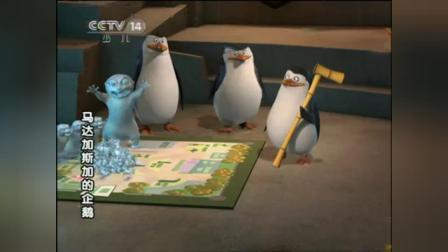 马达加斯加的企鹅-国语-第十集