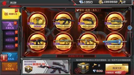 【CF手游教皇】一万五千钻石现场秒买黑武士套装