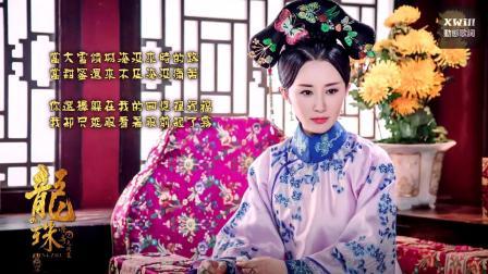 毛泽少-《雪倾城》- 电视剧《龙珠传奇》插曲