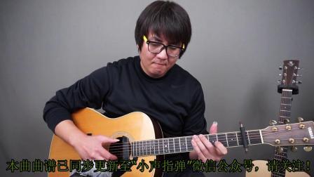 吉他指弹--灌篮高手主题曲《好想大声说爱你》