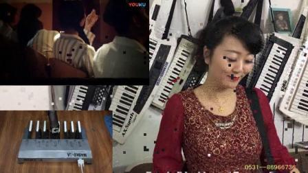 刘璐电影《芳华》2舞蹈沂蒙颂配乐背挎双排三排键手风琴伴式电子琴脚电子鼓