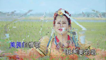 东方红艳 - 美美的情歌