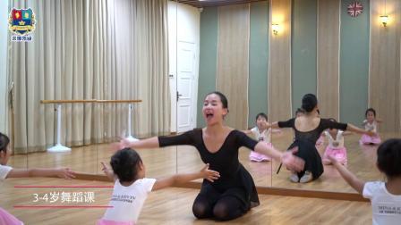 米娜凯威国际少儿礼仪培训学校3-4岁少儿舞蹈课