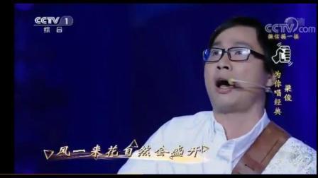 [经典咏流传]《苔》 演唱:梁俊 梁越群