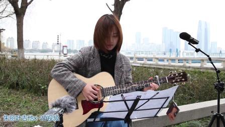 苏苏《菊次郎的夏天》朱丽叶指弹吉他弹唱