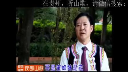 贵州夜郎山歌-你是姻缘落下来-涂世华、左波波-威宁山歌