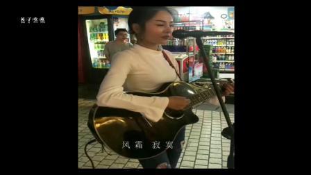 最近很火的流浪女歌手花姐《最远的你是我最近的爱》MV
