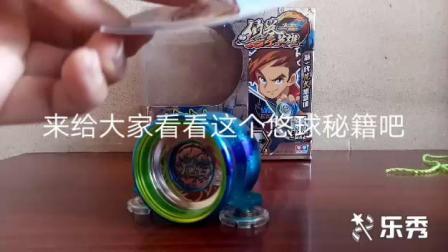 【小滑稽制作】火力少年王悠拳英雄悠悠球流焰奥迪双钻